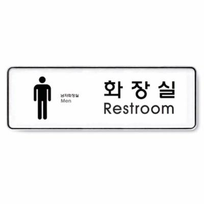 화장실(Restroom)남 255x85x5T 9104