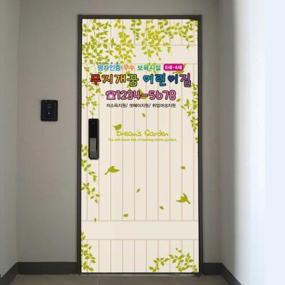 현관문썬팅(한쪽전면)_꿈의정원