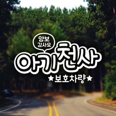 18A68 엠보싱문구아기천사보호 화이트