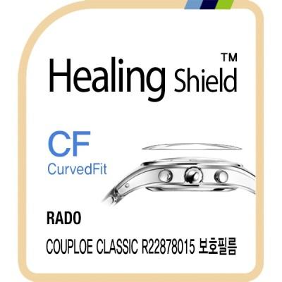 라도 쿠폴 클래식 R22878015 고광택 시계보호필름 3매
