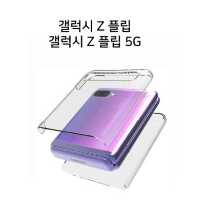 갤럭시 Z플립 5G 2세대 투명 하드 충격보호 케이스