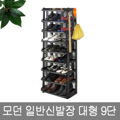모던 일반 신발장 대형사이즈 9단