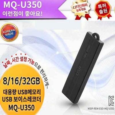 메모큐 보이스레코더/녹음기MQ-U350(8GB)