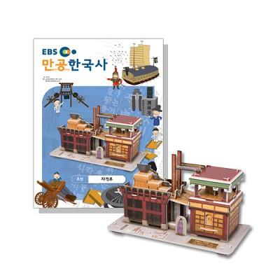 [EBS 만공한국사] 조선_자격루
