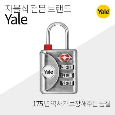 Yale 러기지락 TSA 번호키 자물쇠