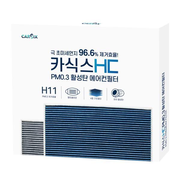 카식스 PM0.3 활성탄 헤파 에어컨필터 (HEPA H11등급)