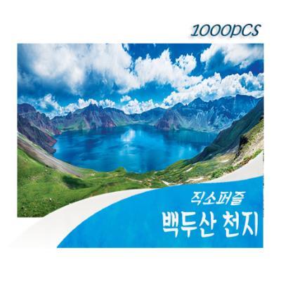 [비앤비퍼즐] 1000PCS 직소 백두산 천지 PL1400