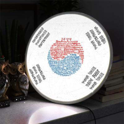 ne675-LED액자45R_독립선언서캘리그라피(태극기)