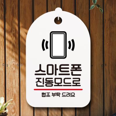 표지판 팻말 푯말 간판 S6_208_스마트폰 진동모드