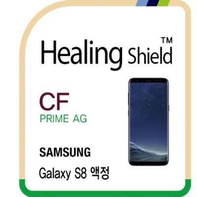 갤럭시 S8 프라임저반사 액정(케이스) 1매(HS1761688)