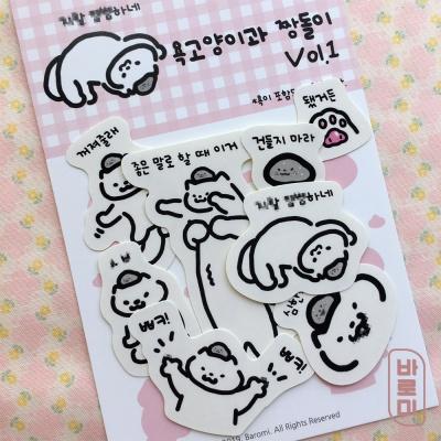 욕고양이와 짱돌이 리무버블 스티커 Vol.1