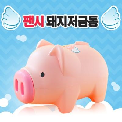 팬시 핑크 돼지저금통(특대)