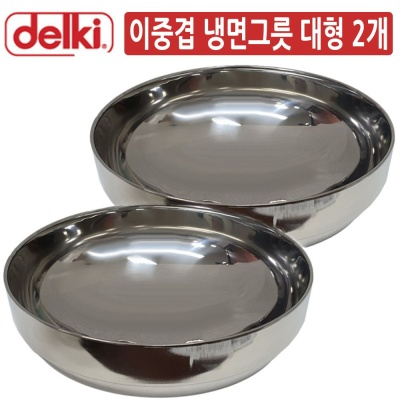 DK 스텐레스 두꺼운 이중 냉면그릇 대형 2개