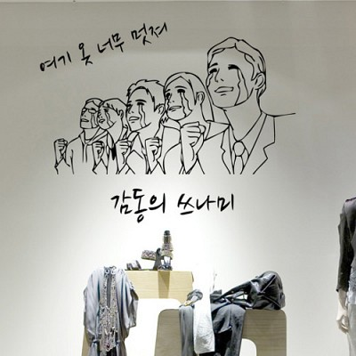 pp120-감동의쓰나미(문구주문제작)