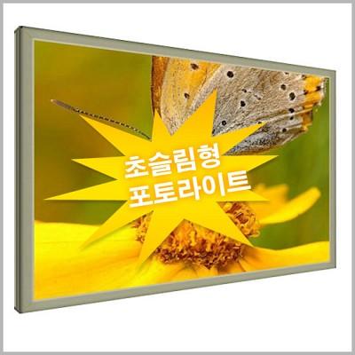 포토라이트 30×50 LED광고판