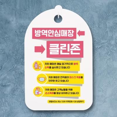 코로나 안내판_102_방역안심매장 클린존 02