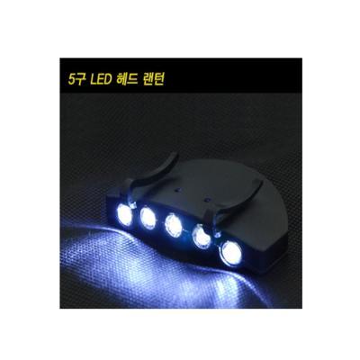 싸파 고광도 5구 LED 캡 헤드랜턴 SL-123