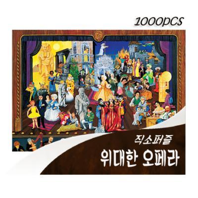 [비앤비퍼즐] 1000PCS 직소 위대한 오페라 PL1342