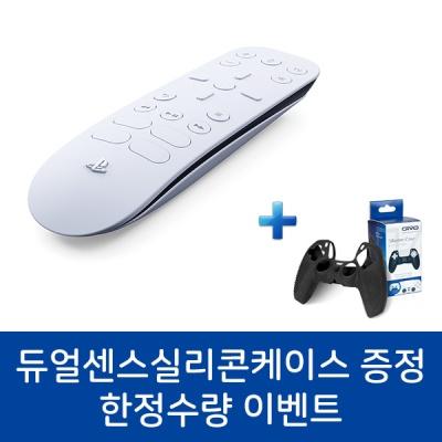 PS5 미디어 리모컨 (EVENT 수량한정)