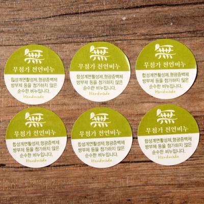 무첨가 천연비누 라벨 小 (30개)