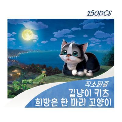 [비앤비] 150 길냥이 키츠 희망은 고양이 PL150-12