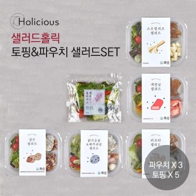 홀리셔스 토핑 샐러드 5종5팩 set+파우치3팩