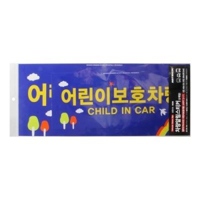 [아트사인] 어린이보호차량 (정부규격) 0026 (2개입) [개/1] 297685
