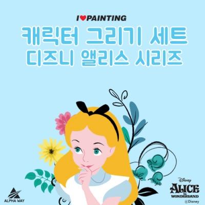 DIY 디즈니 앨리스 캐릭터 그리기 시리즈