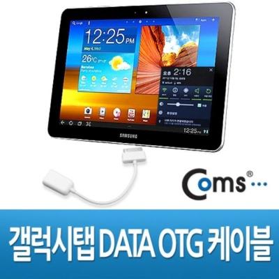 Coms 갤럭시탭 DATA OTG 케이블 GalaxyTab 10.1 8.9