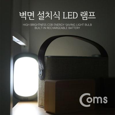 Coms LED 라이트 벽면등 램프 라운드형 18650 AAAx3