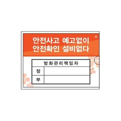 관리책임자A7 방화 2003 105x74 속지교체용