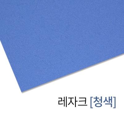 [현대오피스]종이표지 레자크(청색) 제본표지/커버