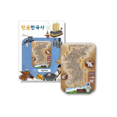 [만공한국사] 조선_대동여지도