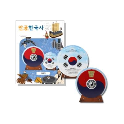 [만공한국사] 조선_태극기