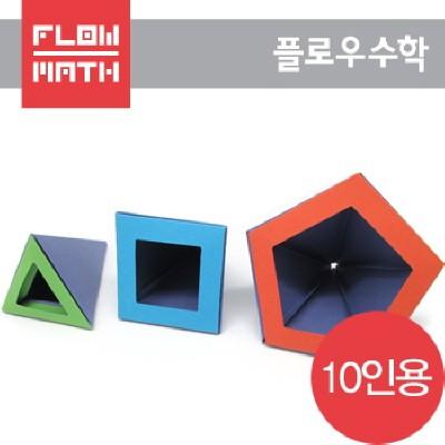 [플로우수학교구] 수학쫑이 각뿔 3종 만들기(10인용)
