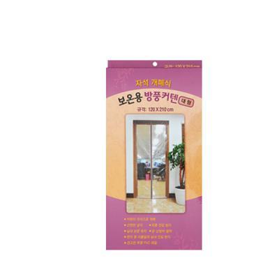 보온용 방풍커텐(대형)