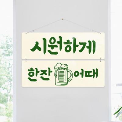 nk869-멀티아크릴액자_시원하게한잔어때(2단대형)