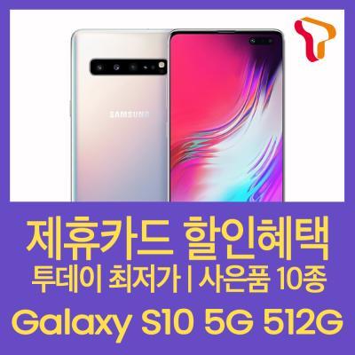 (SKT공시/기기변경) 갤럭시S10 5G_512G