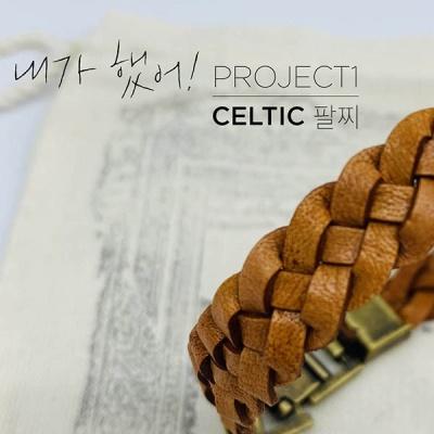 '내가했어' 프로젝트1_Celtic 팔찌만들기