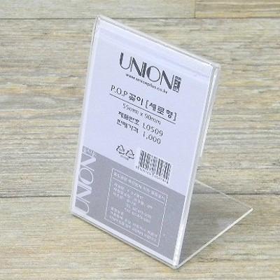 Union PLUS 단면 아크릴 POP 꽂이 L0509/55*90mm