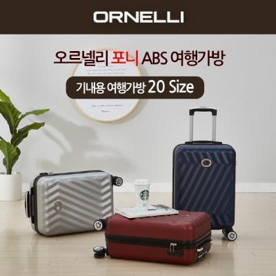 오르넬리 포니 ABS여행가방 20형 기내용 캐리어 OS209