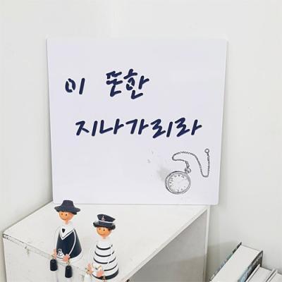 nj033-음각디자인액자_이또한지나가리라