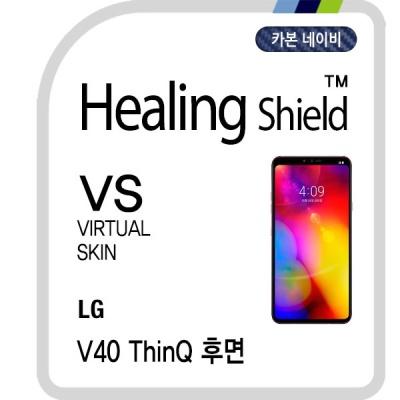 LG V40 씽큐 후면 버츄얼스킨 카본 네이비 필름 1매