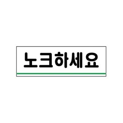 [아트사인] 노크하세요표지판 (0771) [개/1] 90547