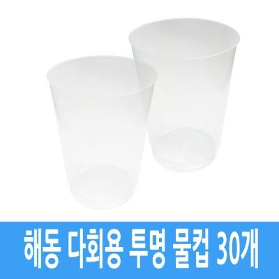 해동 플라스틱 다회용 캠핑 여행 투명컵 30개