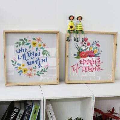 tl010-우드프레임액자_응원한마디
