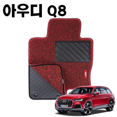 아우디 Q8 이중 코일 차량용 차 발 깔판 매트 Red