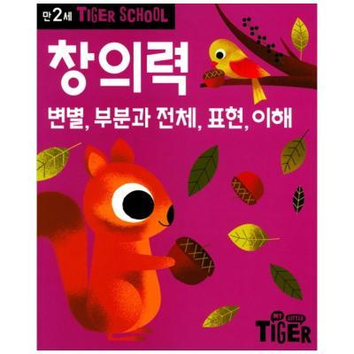 [삼성출판사] Tiger School 만2세 창의력