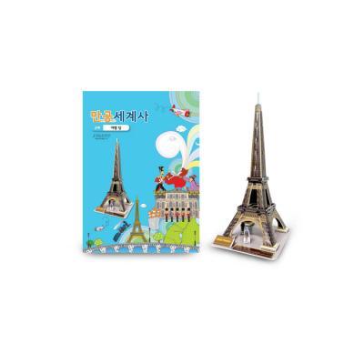 만공세계사 입체퍼즐 - 근대 유럽 에펠탑