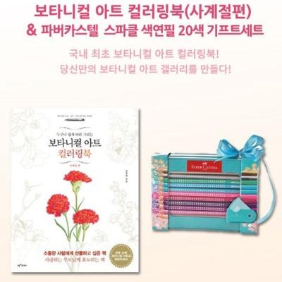 파버카스텔 색연필 20색 사계절편 컬러링북 색칠북